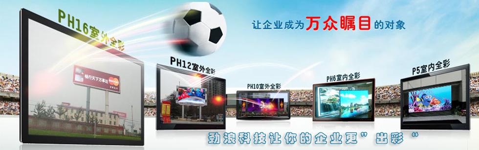 重庆led竞博体育app下载